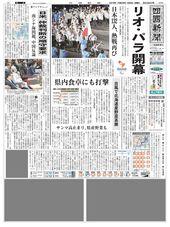 9 月 9 日の朝刊