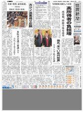 12 月 8 日の朝刊