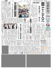 2 月 24 日の朝刊
