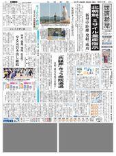 5 月 23 日の朝刊