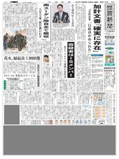 5 月 26 日の朝刊
