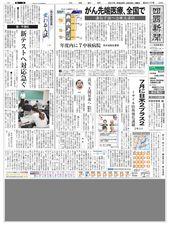 5 月 29 日の朝刊