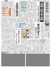 6 月 22 日の朝刊