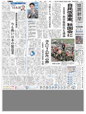 6 月 25 日の朝刊