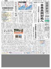 6 月 26 日の朝刊