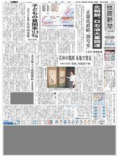6 月 28 日の朝刊
