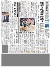 7 月 21 日の朝刊