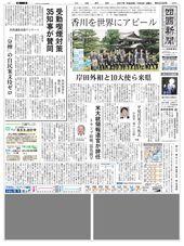 7 月 23 日の朝刊