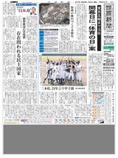 7 月 24 日の朝刊