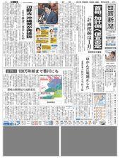 7 月 25 日の朝刊