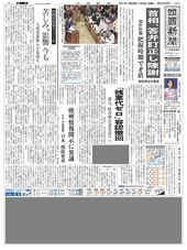 7 月 26 日の朝刊