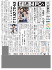 7 月 28 日の朝刊