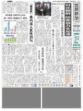 8 月 18 日の朝刊
