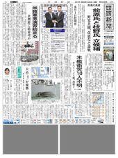 8 月 22 日の朝刊