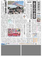 9 月 19 日の朝刊