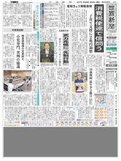 9 月 25 日の朝刊