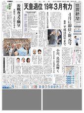 10 月 21 日の朝刊