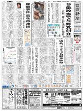 11 月 21 日の朝刊