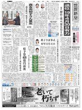 11 月 23 日の朝刊
