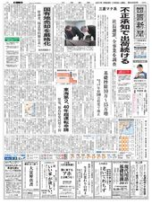 11 月 25 日の朝刊