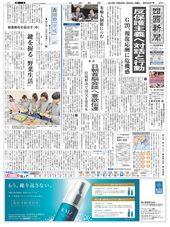 3 月 22 日の朝刊