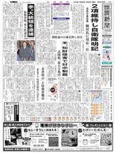 3 月 23 日の朝刊