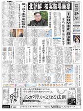 4 月 22 日の朝刊