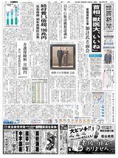 5 月 22 日の朝刊