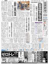 6 月 23 日の朝刊
