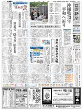 6 月 24 日の朝刊