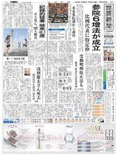 7 月 19 日の朝刊