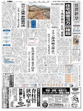 7 月 20 日の朝刊