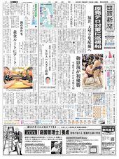 7 月 22 日の朝刊
