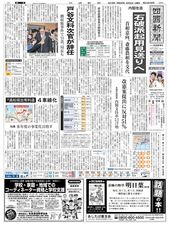 9 月 22 日の朝刊