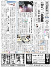 9 月 23 日の朝刊