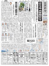 9 月 26 日の朝刊