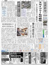 10 月 18 日の朝刊