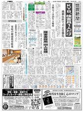 10 月 19 日の朝刊