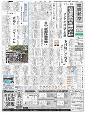 10 月 22 日の朝刊