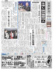 10 月 23 日の朝刊