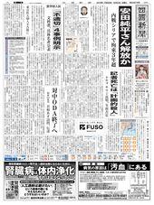 10 月 24 日の朝刊