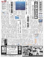 11 月 16 日の朝刊