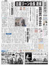 11 月 20 日の朝刊