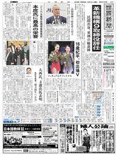 12 月 11 日の朝刊