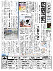 12 月 13 日の朝刊