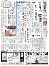 12 月 19 日の朝刊