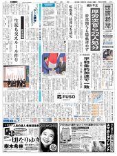 1 月 23 日の朝刊