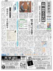 1 月 24 日の朝刊