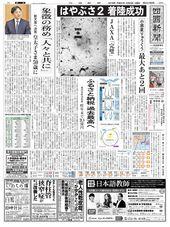 2 月 23 日の朝刊