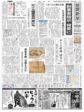 3 月 19 日の朝刊
